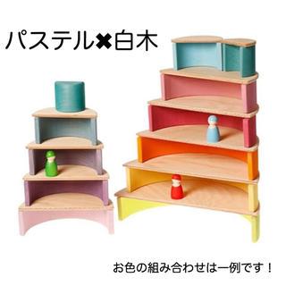 虹色 積み木 半円盤 レインボー グリムス社 類似品 知育玩具 木製 おもちゃ