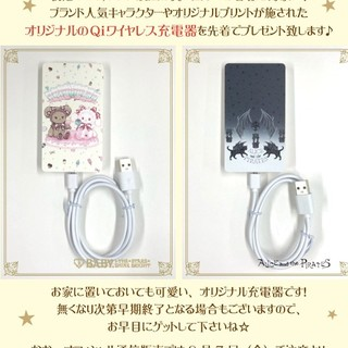 BABY,THE STARS SHINE BRIGHT - BABY新品ノベルティ充電器