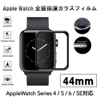 アップルウォッチ(Apple Watch)のAppleWatchSeries4/5/6/SE 44mm全面保護ガラスフィルム(保護フィルム)