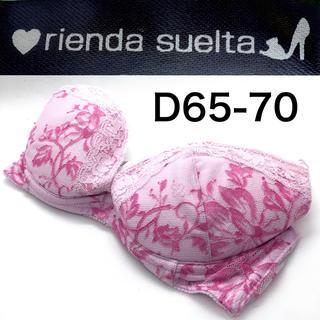 リエンダ(rienda)の【新品未使用】rienda suelta 3/5カップレースブラ D65-70 (ブラ)
