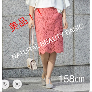 NATURAL BEAUTY BASIC - 最終値下げ!ナチュラルビューティベーシック レーススカート Sサイズ