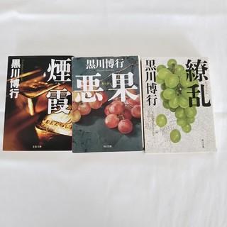 煙霞、悪果、繚乱、  黒川博行 3冊セット(文学/小説)