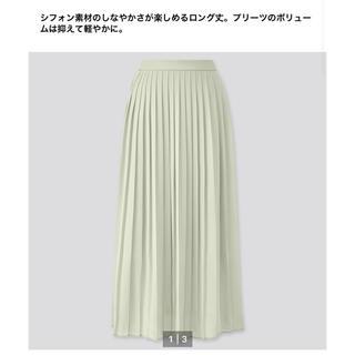ユニクロ(UNIQLO)のユニクロ シフォンプリーツスカート 今季 未使用(ロングスカート)