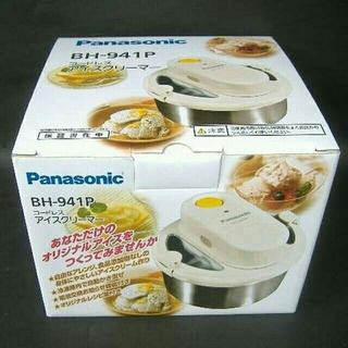 パナソニック(Panasonic)の【未使用】パナソニック コードレス アイスクリーマー BH-941P(その他)