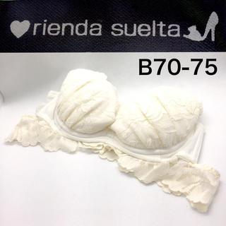リエンダ(rienda)の【新品未使用】rienda suelta スカラップレースブラ B70-75(ブラ)