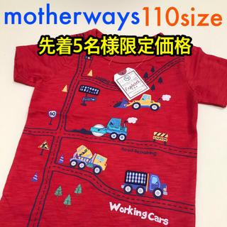 motherways - 先着5名様限定[マザウェイズ]キッズ乗り物Tシャツ 赤(レッド)110size