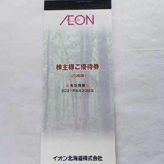 AEON - イオン株主優待券☀️25枚