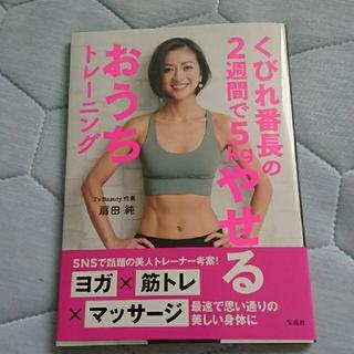 くびれ番長の2週間で5kgやせるおうちトレーニング(ファッション/美容)