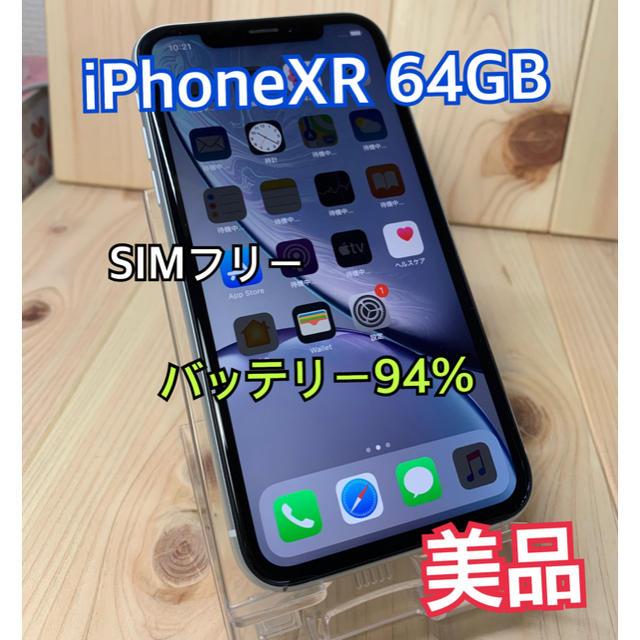 Apple(アップル)の【美品】【94%】iPhone XR 64 GB White SIMフリー 本体 スマホ/家電/カメラのスマートフォン/携帯電話(スマートフォン本体)の商品写真