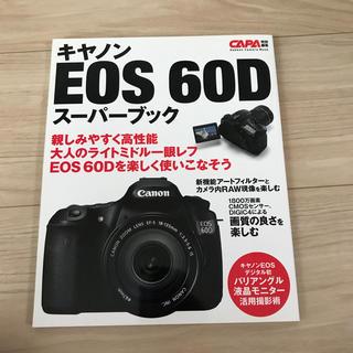 キヤノン(Canon)のキヤノンEOS 60Dス-パ-ブック 大人のライトミドル・デジタル一眼レフを使い(趣味/スポーツ/実用)