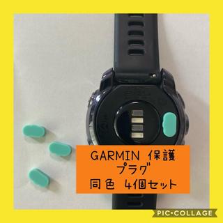 GARMIN 保護プラグ 防塵プラグ 同色4個(ランニング/ジョギング)