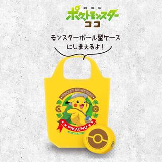 ポケモン - セブンイレブン ポケモン エコバック A