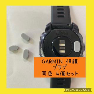 GARMIN 保護プラグ 防塵プラグ 4個セット(ランニング/ジョギング)
