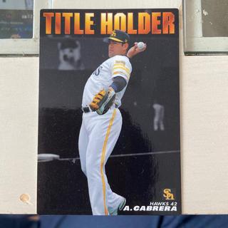 カルビー(カルビー)の【アレックス・カブレラ】2011プロ野球チップスカード〈タイトルホルダー〉(スポーツ選手)