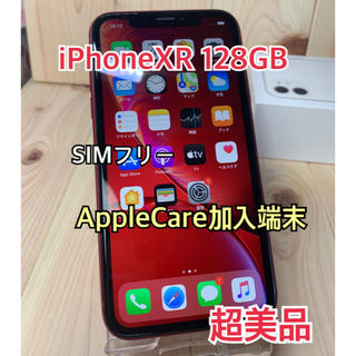 Apple - 【S】【ケア加入】iPhone XR 128 GB Red SIMフリー 本体