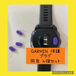 青2  紫2GARMIN 保護プラグ 防塵プラグ 同色4個セット(ランニング/ジョギング)
