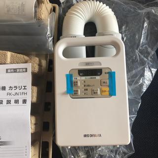 アイリスオーヤマ - 布団乾燥機カラリエ5年保証20年8月〜箱付き ほぼ新品
