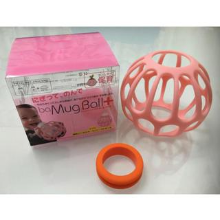 日本育児 - マグボールプラス オーボール 哺乳ビンホルダー