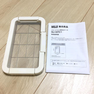 MUJI (無印良品) - 無印良品 スマートフォン用防水ケース お風呂