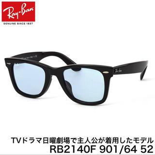 レイバン(Ray-Ban)のRayBan サングラス キムタク RB2140F 901/64 52サイズ(サングラス/メガネ)