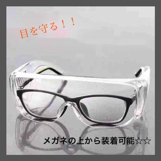 大幅値下❗️訳あり‼ ウイルス感染予防 飛沫カット 花粉症対策 防曇眼鏡着用可(サングラス/メガネ)