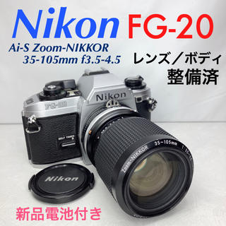 ニコン(Nikon)のニコン FG-20/Ai-S NIKKOR 35-105mm f3.5-4.5(フィルムカメラ)