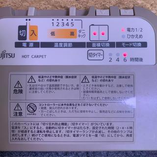 フジツウ(富士通)のホットカーペット 2畳 富士通 (ホットカーペット)