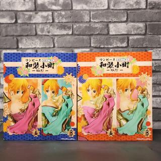★未開封★ワンピース ONE PIECE 和装小町 ナミ 2色セット プライズ(アニメ/ゲーム)