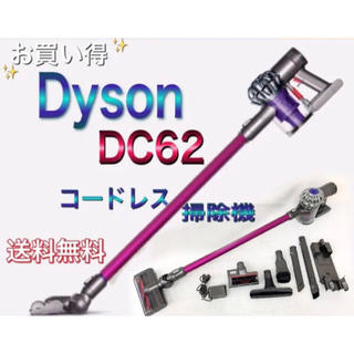 ダイソン(Dyson)のダイソン 掃除機 コードレス掃除機 ピンク コードレスクリーナーお買い得✨良品✨(掃除機)