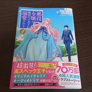角川書店 - 悪役令嬢は隣国の王太子に溺愛される 4