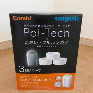 combi - コンビ ポイテック×においクルルンポイ 共用スペアカセット3個パック
