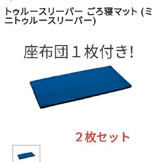 ☆専用☆  ごろ寝マット2枚+座布団(マットレス)