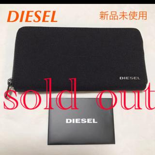 ディーゼル(DIESEL)の洗練されたデザイン 軽くて丈夫な長財布 DIESEL ブラック(ショルダーバッグ)