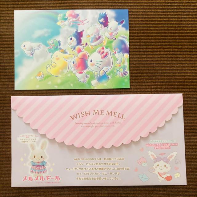 サンリオ(サンリオ)のサンリオ 株主優待券の封筒とポストカード エンタメ/ホビーのおもちゃ/ぬいぐるみ(キャラクターグッズ)の商品写真