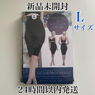 【新品】グラマラスパッツ ナイトスリム Lサイズ 正規品 グラマラススパッツ