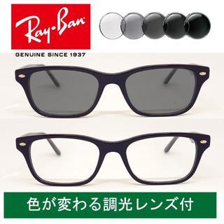レイバン(Ray-Ban)の新品正規品 レイバン 調光レンズ【クリア⇔グレー】付 RX5345D 2000(サングラス/メガネ)
