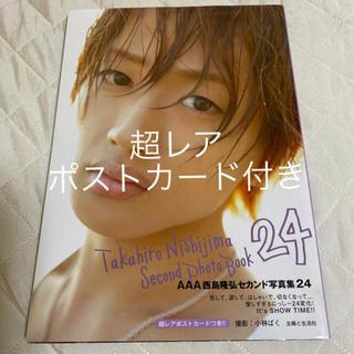 AAA - 24 西島隆弘セカンド写真集