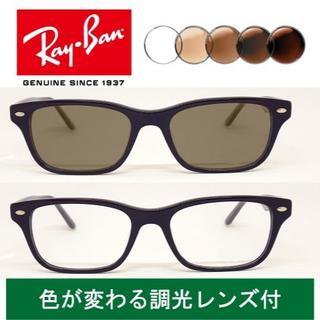 レイバン(Ray-Ban)の新品正規品 レイバン 調光レンズ【クリア⇔ブラウン】付 RX5345D 2000(サングラス/メガネ)