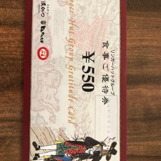 3300円分リンガーハット株主優待券(レストラン/食事券)