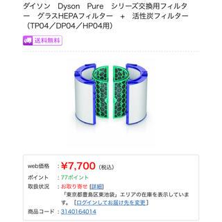 ダイソン(Dyson)のダイソン Dyson Pure グラスHEPAフィルター + 活性炭フィルター(空気清浄器)