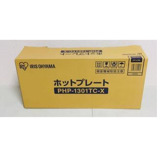 アイリスオーヤマ(アイリスオーヤマ)のアイリスオーヤマ セラミックグリルプレート バンブー PHP-1301TC-X (ホットプレート)