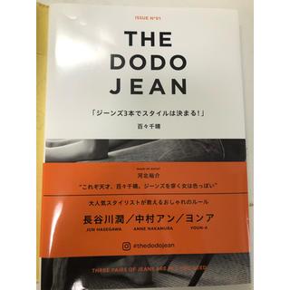 THE DODO JEAN ジーンズ3本でスタイルは決まる!(ファッション/美容)