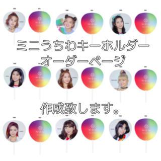 Waste(twice) - NiziU ミニうちわ キーホルダー オーダー ページ