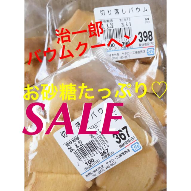 治一郎バウムクーヘン 食品/飲料/酒の食品(菓子/デザート)の商品写真