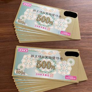 株主優待 コスモス薬品 20枚