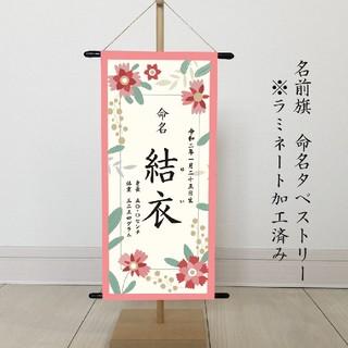 命名書 名前旗タペストリー 和風 花モダン(命名紙)