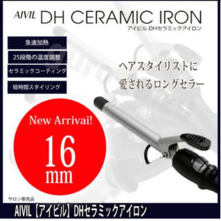 アイビルDHセラミックアイロン16(ヘアアイロン)