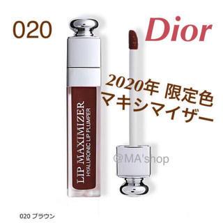 Dior - 限定 Dior ディオール アディクトリップ マキシマイザー 020 ブラウン