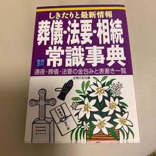 葬儀・法要・相続常識事典 しきたりと最新情報(文学/小説)