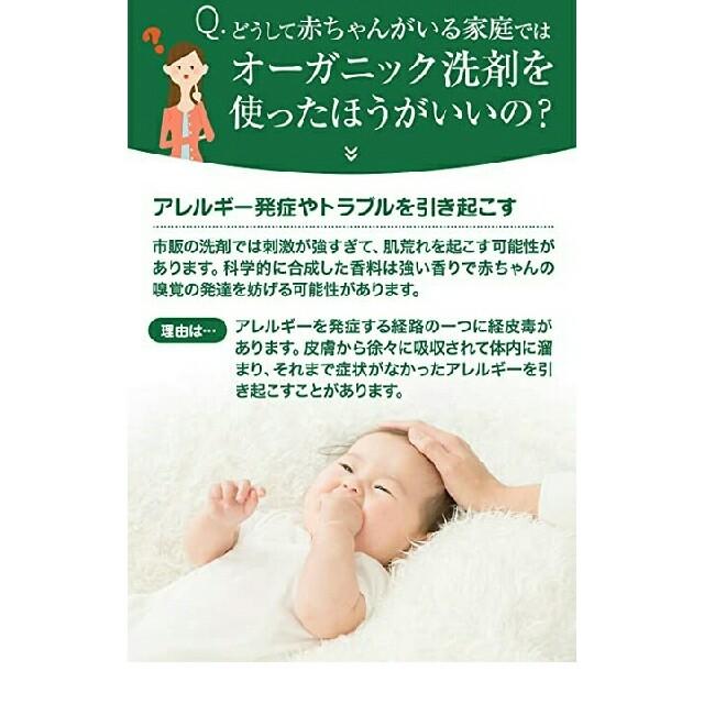 赤ちゃん ベビー 洗濯洗剤 洗濯 洗剤 無添加 天然 自然 オーガニック✅【 キッズ/ベビー/マタニティの洗浄/衛生用品(おむつ/肌着用洗剤)の商品写真